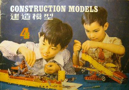 80年代建筑模型的说明书