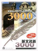 英文名著3000