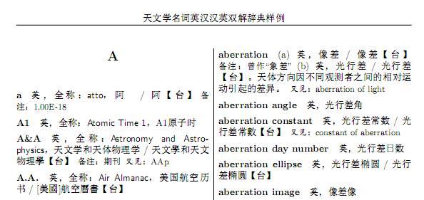 天文学辞典样例截图